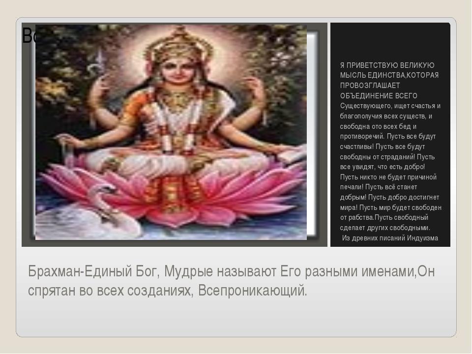 Брахман-Единый Бог, Мудрые называют Его разными именами,Он спрятан во всех со...