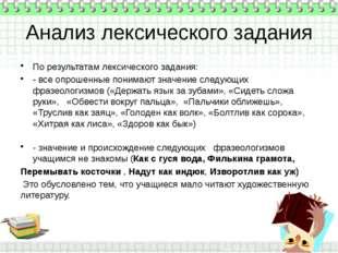 Анализ лексического задания По результатам лексического задания: - все опроше