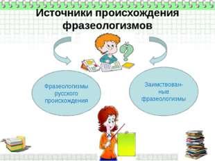 Источники происхождения фразеологизмов Фразеологизмы русского происхождения