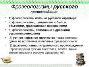 Фразеологизмы русского происхождения 1) фразеологизмы исконно русского харак