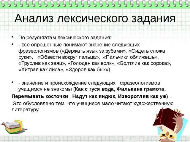 Анализ лексического задания По результатам лексического задания: - все опроше...