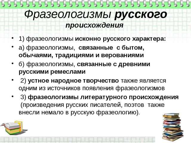 Фразеологизмы русского происхождения 1) фразеологизмы исконно русского харак...