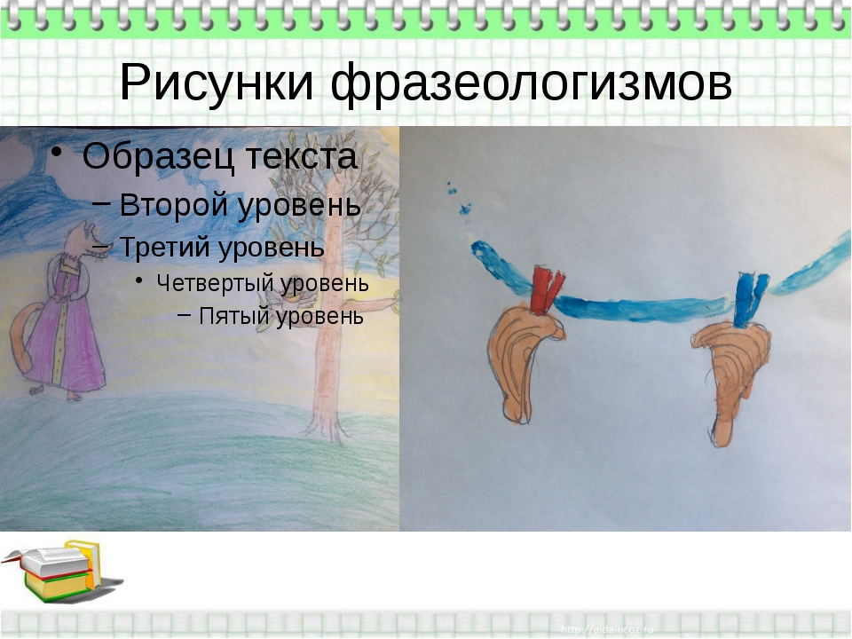 Нарисуйте рисунок фразеологизма