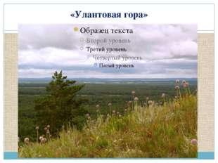 «Улантовая гора»