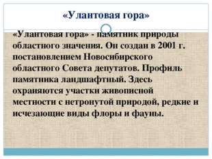 «Улантовая гора» «Улантовая гора» - памятник природы областного значения. Он