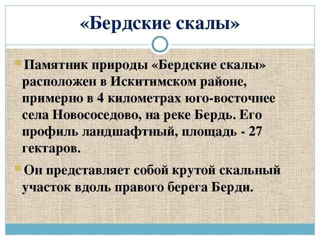 «Бердские скалы» Памятник природы «Бердские скалы» расположен в Искитимском р...