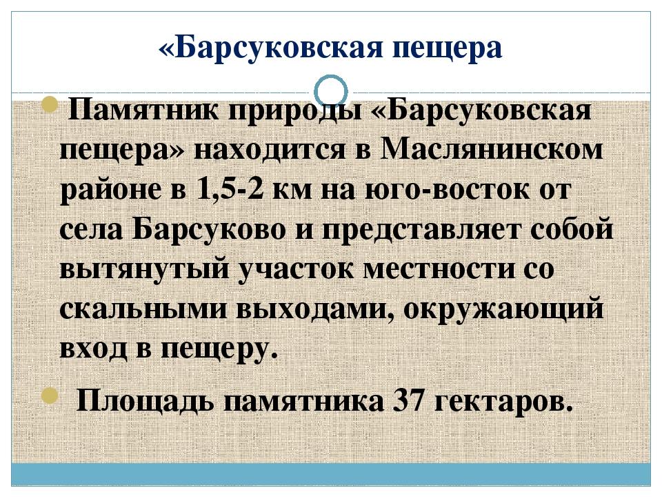 «Барсуковская пещера Памятник природы «Барсуковская пещера» находится в Масля...