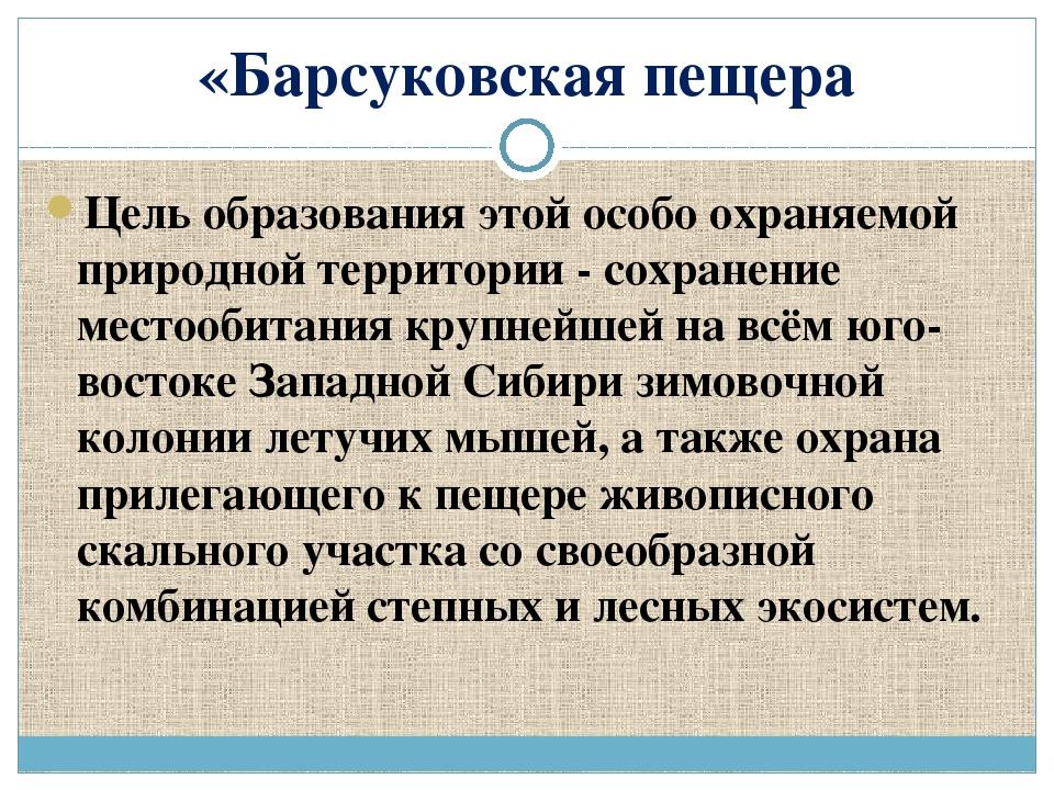 «Барсуковская пещера Цель образования этой особо охраняемой природной террито...