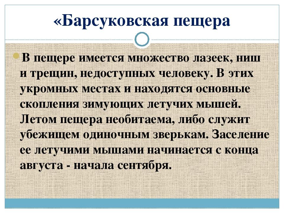 «Барсуковская пещера В пещере имеется множество лазеек, ниш и трещин, недосту...