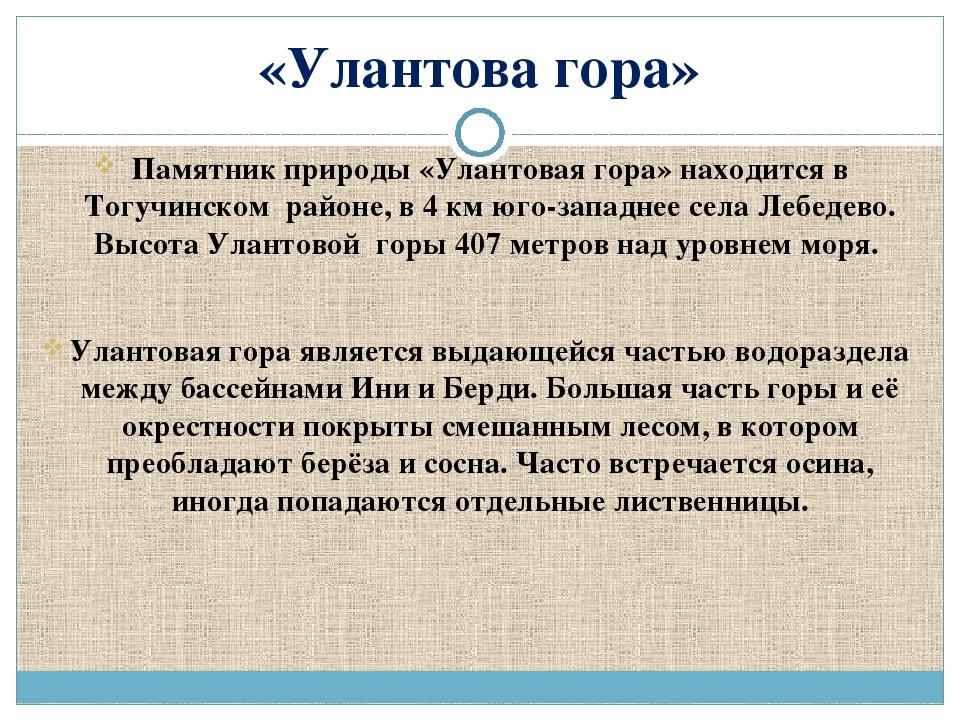 «Улантова гора» Памятник природы «Улантовая гора» находится в Тогучинском рай...
