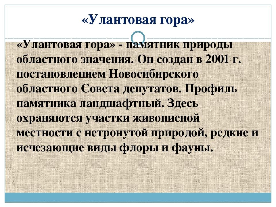 «Улантовая гора» «Улантовая гора» - памятник природы областного значения. Он...
