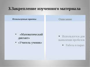 3.Закрепление изученного материала Используемые приемы «Математический диктан