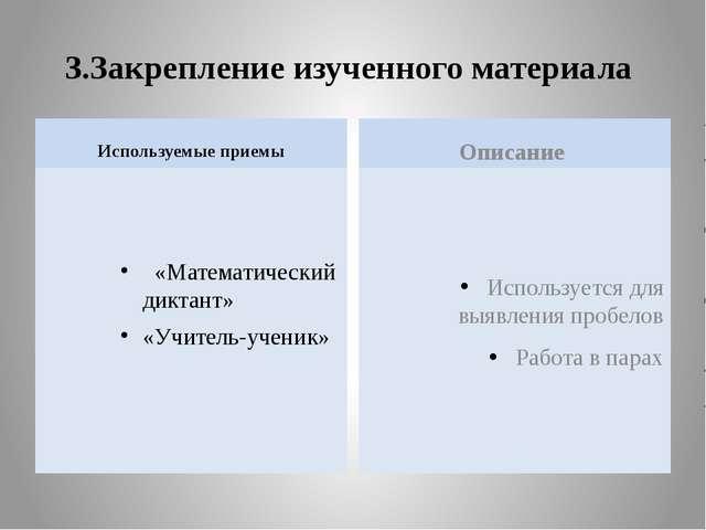 3.Закрепление изученного материала Используемые приемы «Математический диктан...
