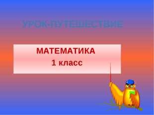 УРОК-ПУТЕШЕСТВИЕ МАТЕМАТИКА 1 класс