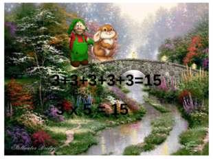 3+3+3+3+3=15 3 х 5 = 15