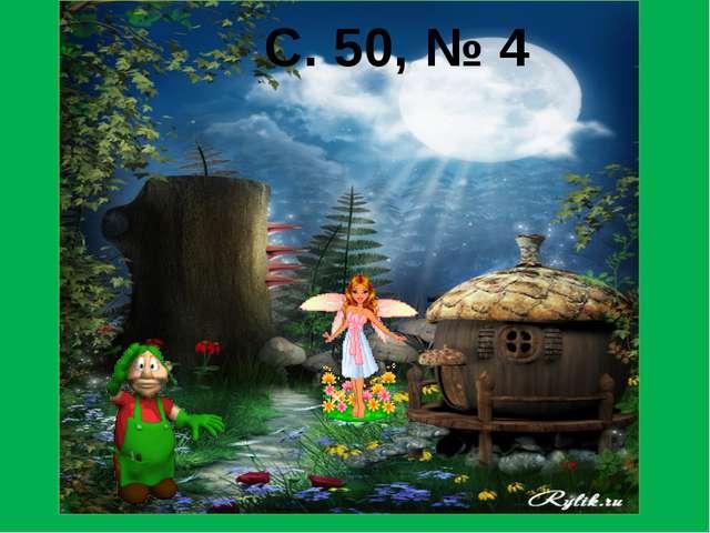 С. 50, № 4