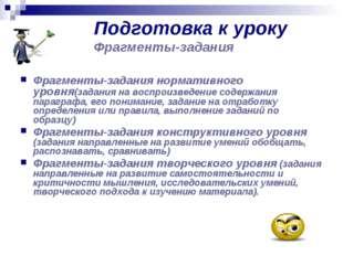 Подготовка к уроку Фрагменты-задания Фрагменты-задания нормативного уровня(за