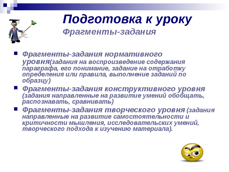 Подготовка к уроку Фрагменты-задания Фрагменты-задания нормативного уровня(за...