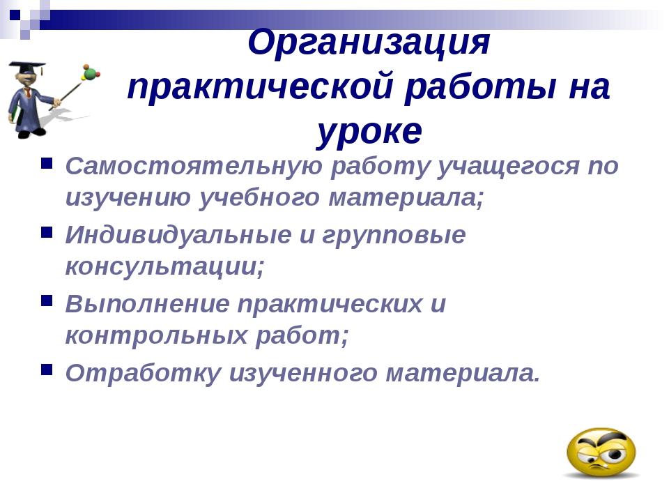 Организация практической работы на уроке Самостоятельную работу учащегося по...