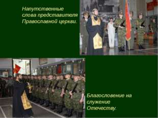 Напутственные слова представителя Православной церкви. Благословение на служе