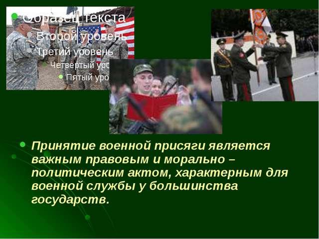 Принятие военной присяги является важным правовым и морально – политическим а...