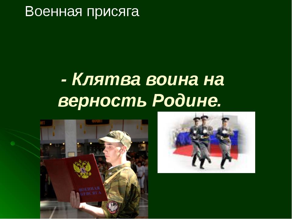 - Клятва воина на верность Родине. Военная присяга