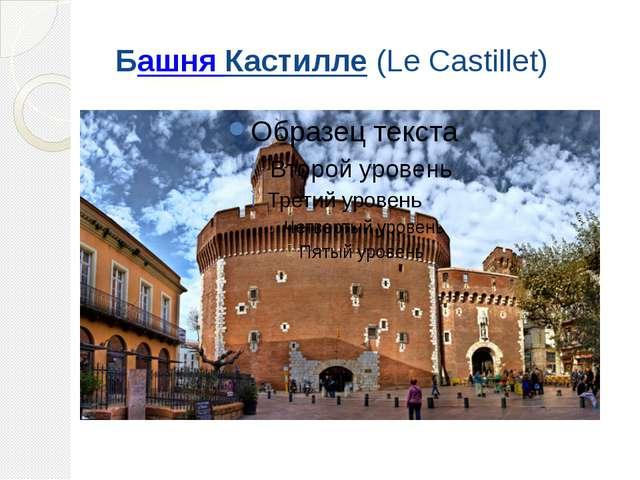 Башня Кастилле(Le Castillet)