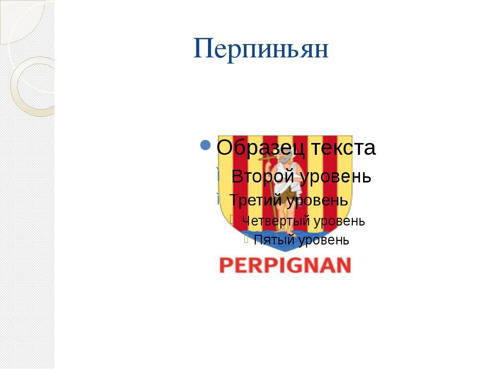 Перпиньян