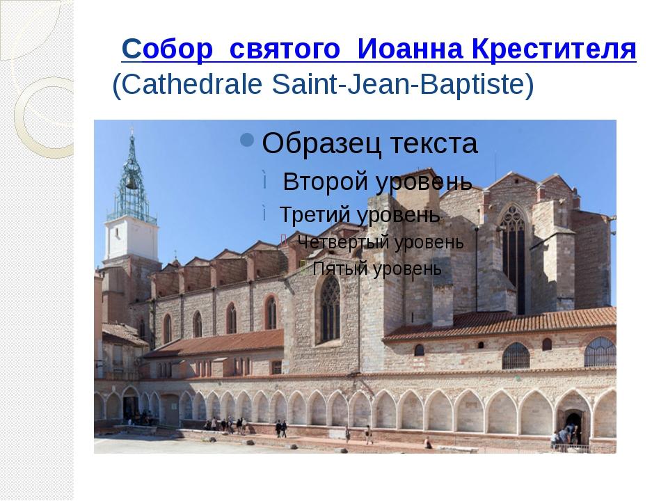 Собор святого Иоанна Крестителя(Cathedrale Saint-Jean-Baptiste)