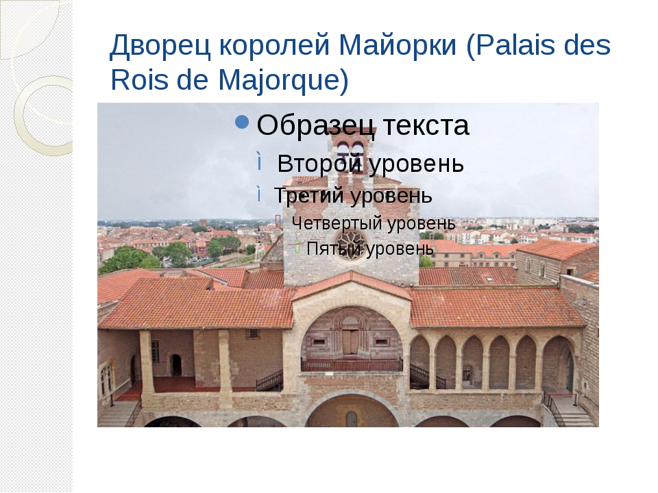 Дворец королей Майорки (Palais des Rois de Majorque)