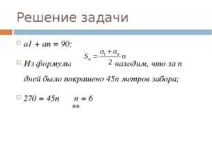 Решение задачи a1 + an = 90; Из формулы находим, что за n дней было покрашено