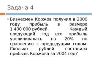Задача 4 Бизнесмен Коржов получил в 2000 году прибыль в размере 1400000руб