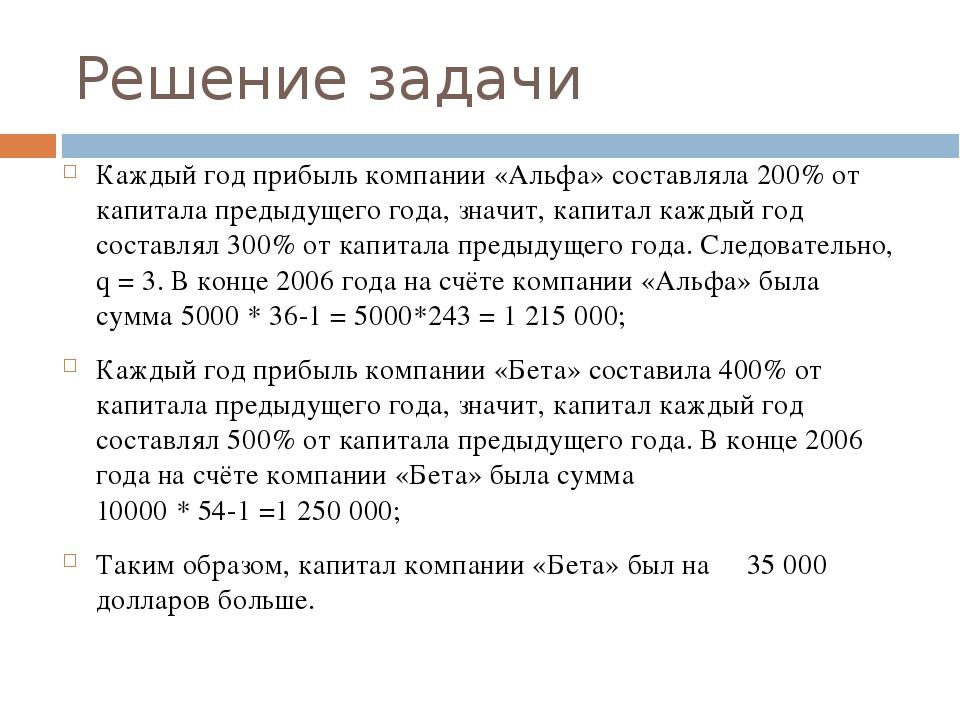 Решение задачи Каждый год прибыль компании «Альфа» составляла 200% от капитал...
