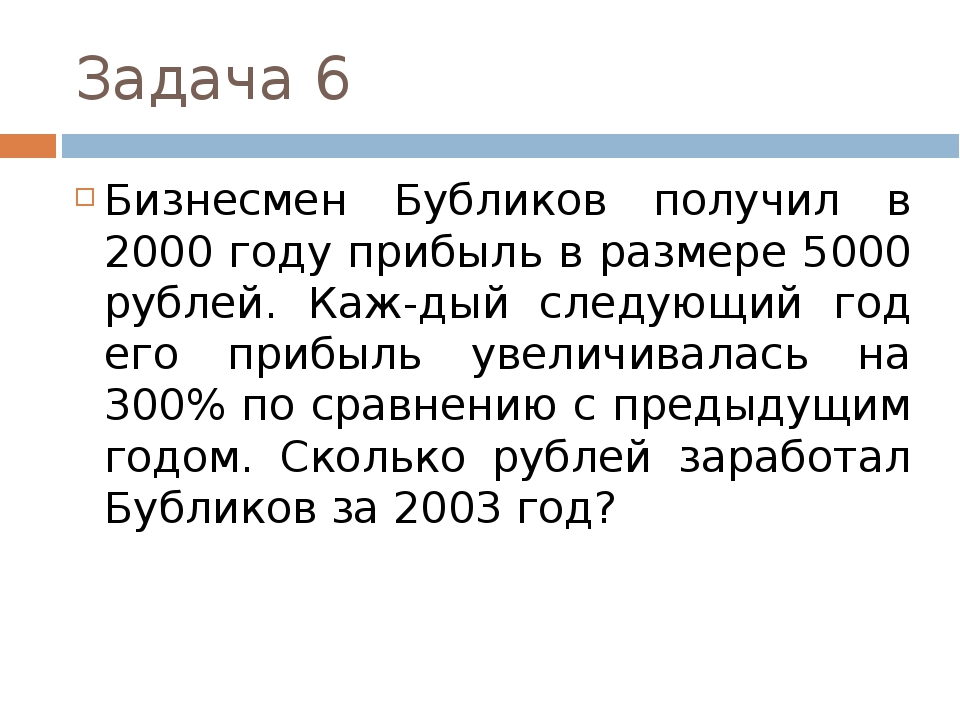 Задача 6 Бизнесмен Бубликов получил в 2000 году прибыль в размере 5000 рублей...
