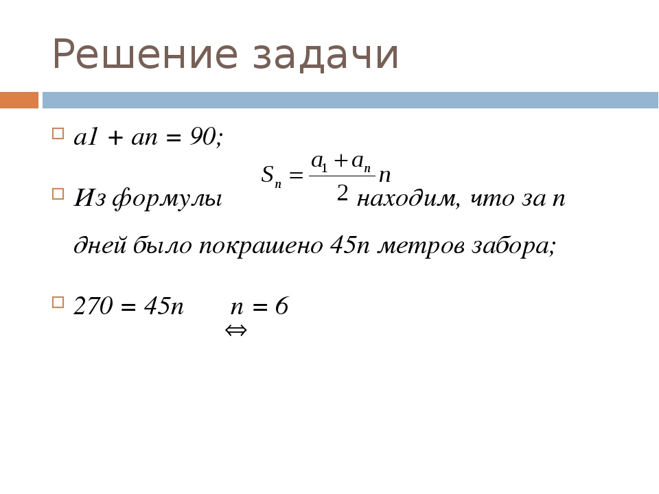 Решение задачи a1 + an = 90; Из формулы находим, что за n дней было покрашено...