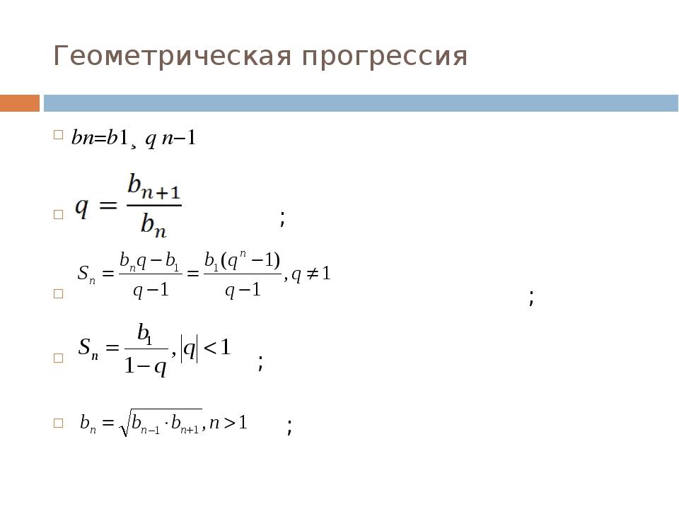 Геометрическая прогрессия bn=b1∗q n−1 ; ; ; ;
