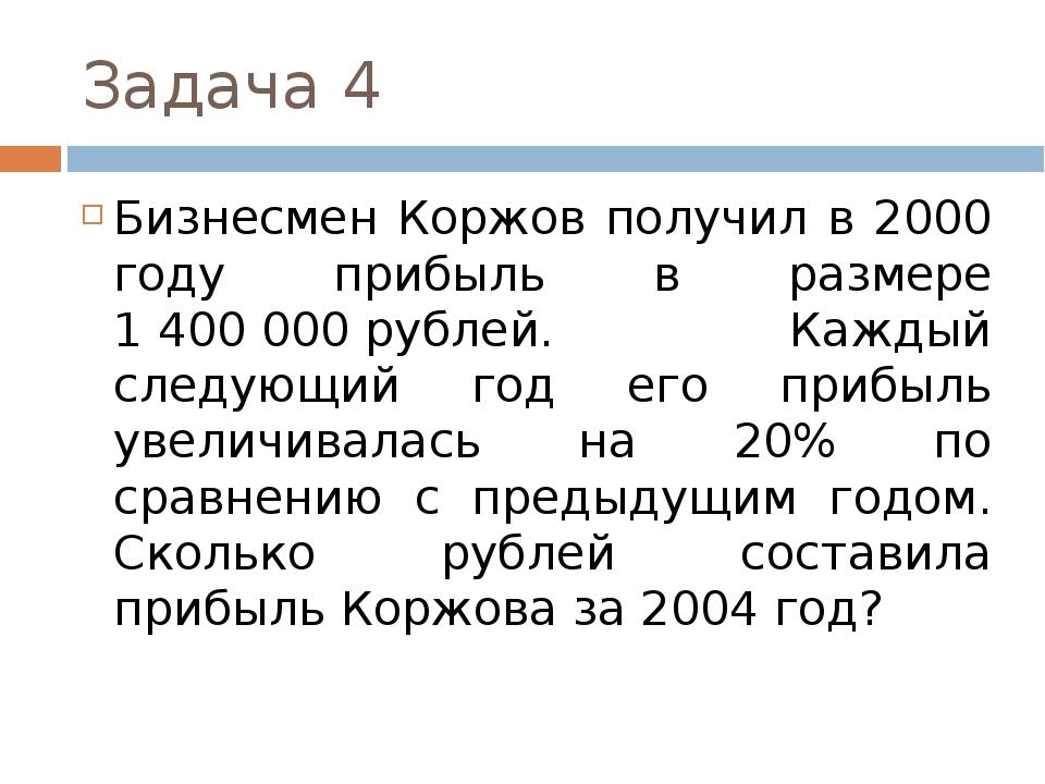 Задача 4 Бизнесмен Коржов получил в 2000 году прибыль в размере 1400000руб...
