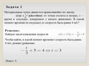 Чтобы найти, в какой момент времени t скорость была равна 4м/с, решим уравне