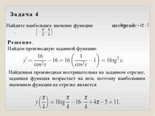 Решение. Найдем производную заданной функции: Найденная производная неотрицат