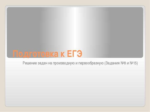 Подготовка к ЕГЭ Решение задач на производную и первообразную (Задания №8 и №...