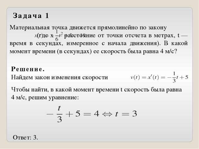 Чтобы найти, в какой момент времени t скорость была равна 4м/с, решим уравне...