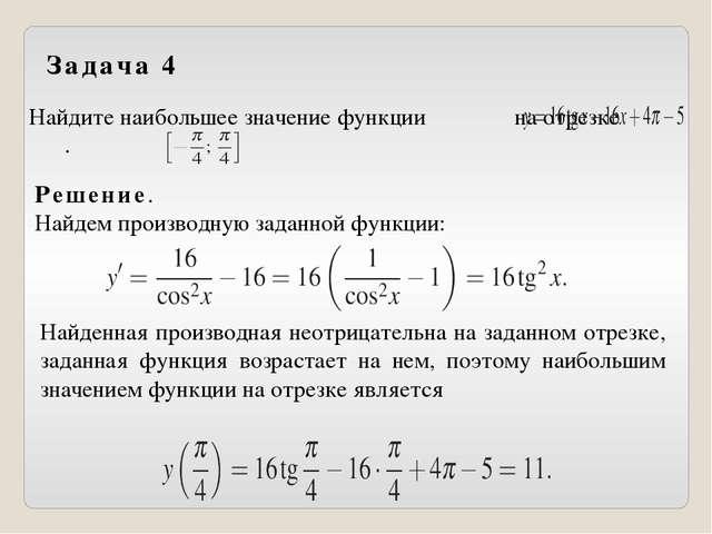 Решение. Найдем производную заданной функции: Найденная производная неотрицат...