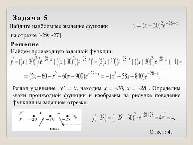на отрезке [-29; -27] Решение. Найдем производную заданной функции: Решая ура...