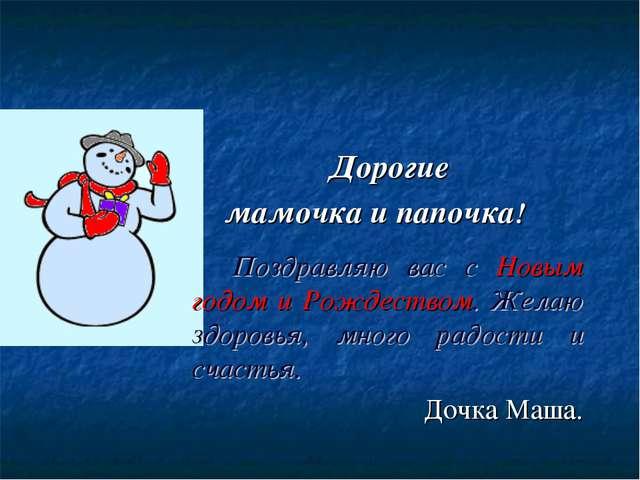 Дорогие мамочка и папочка! Поздравляю вас с Новым годом и Рождеством. Жела...