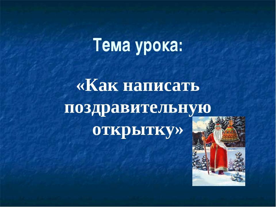 Как написать открытку по русски, картинки ночь