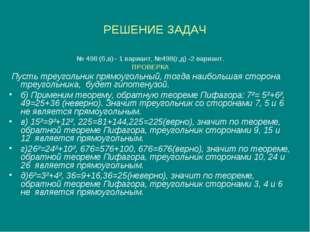 РЕШЕНИЕ ЗАДАЧ № 498 (б,в)– 1 вариант, №498(г,д) -2 вариант. ПРОВЕРКА Пусть тр