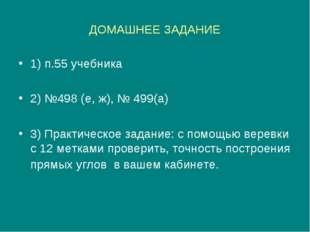 ДОМАШНЕЕ ЗАДАНИЕ 1) п.55 учебника 2) №498 (е, ж), № 499(а) 3) Практическое за