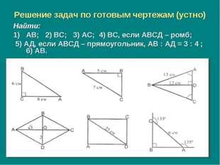 Решение задач по готовым чертежам (устно) Найти: АВ; 2) ВС; 3) АС; 4) ВС, есл