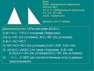 Дано: ∆АВС- произвольный треугольник, АВ²=АС²+ВС², ∆А1 В 1 С1- прямоугольный