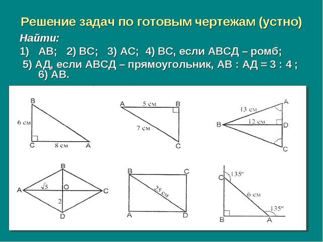 Решение задач по готовым чертежам (устно) Найти: АВ; 2) ВС; 3) АС; 4) ВС, есл...
